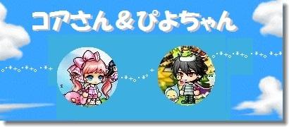 5周年コアs&ぴよc