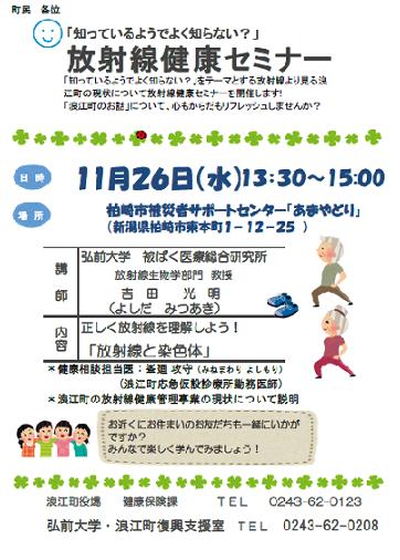 健康セミナー3