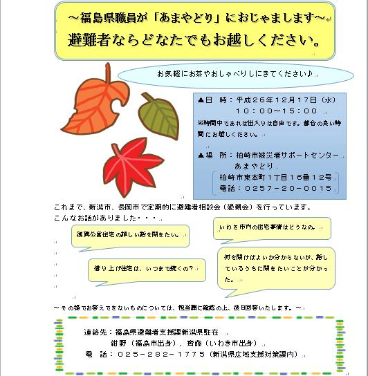 新潟県職員2