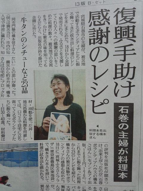 橋本さん記事 (2)