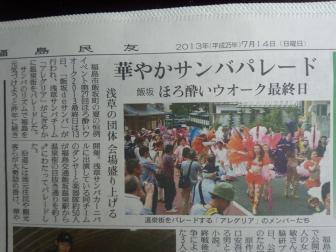 2013飯坂1