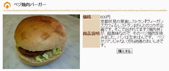 VEGANBG1.jpg