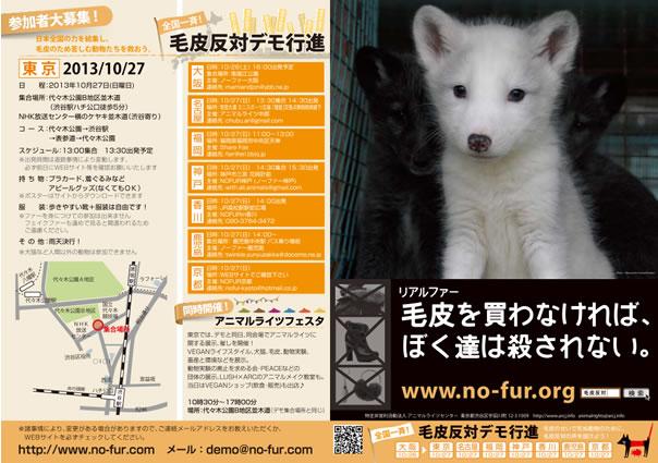chirashi2013nofur.jpg