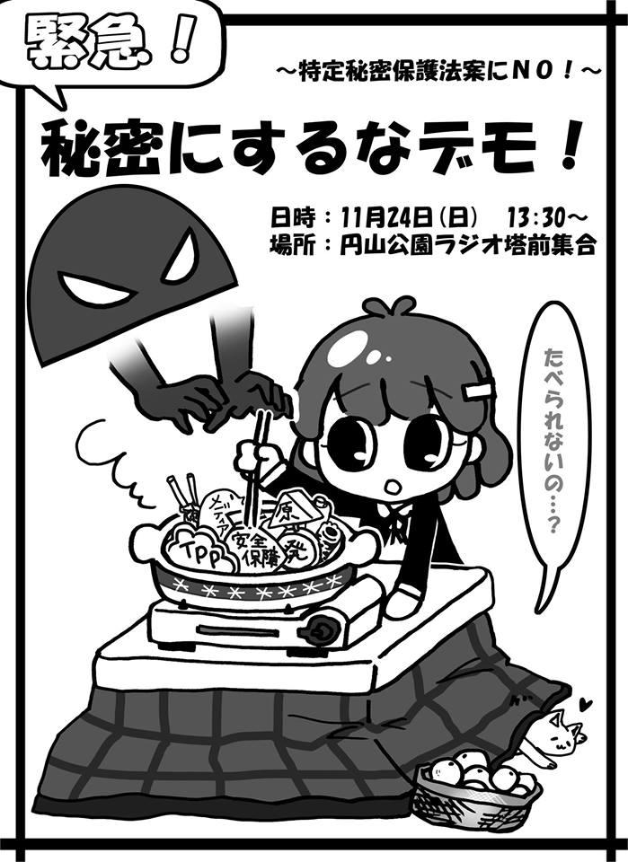 himitukyoto.jpg