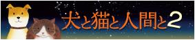 inunekoningenlogo_20130601235109.jpg