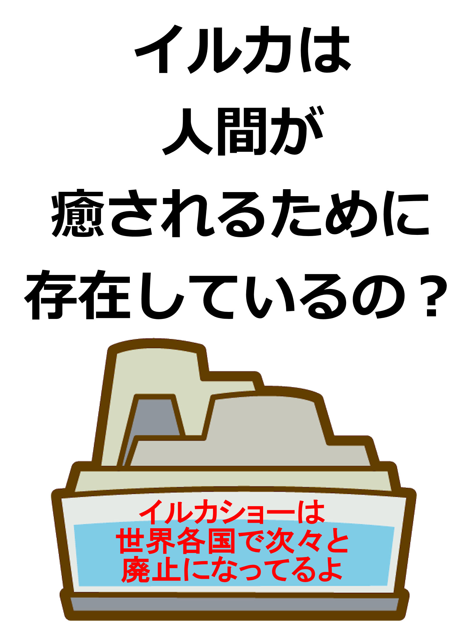 japandolphinsday1.jpg