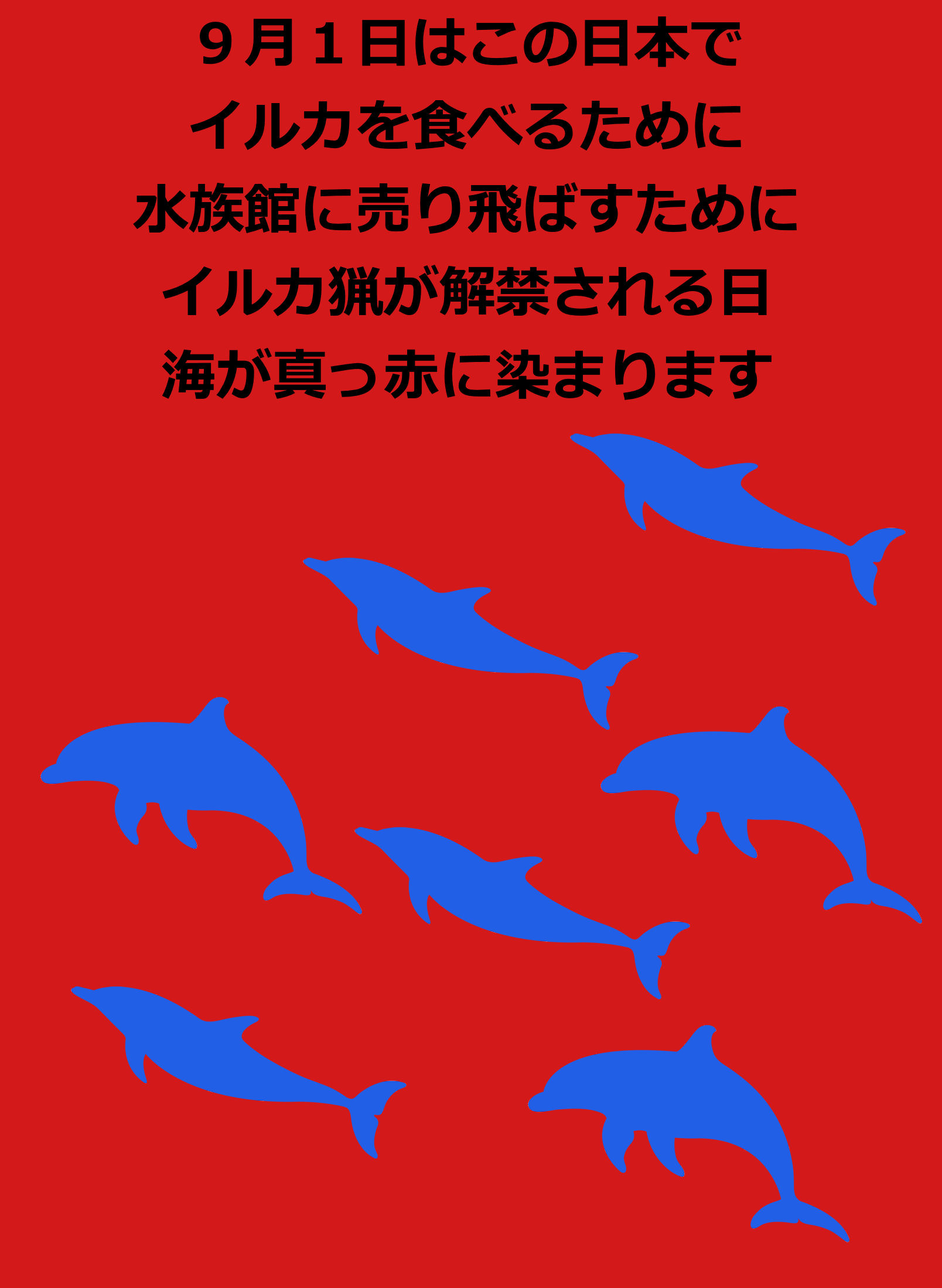 japandolphinsday2.jpg