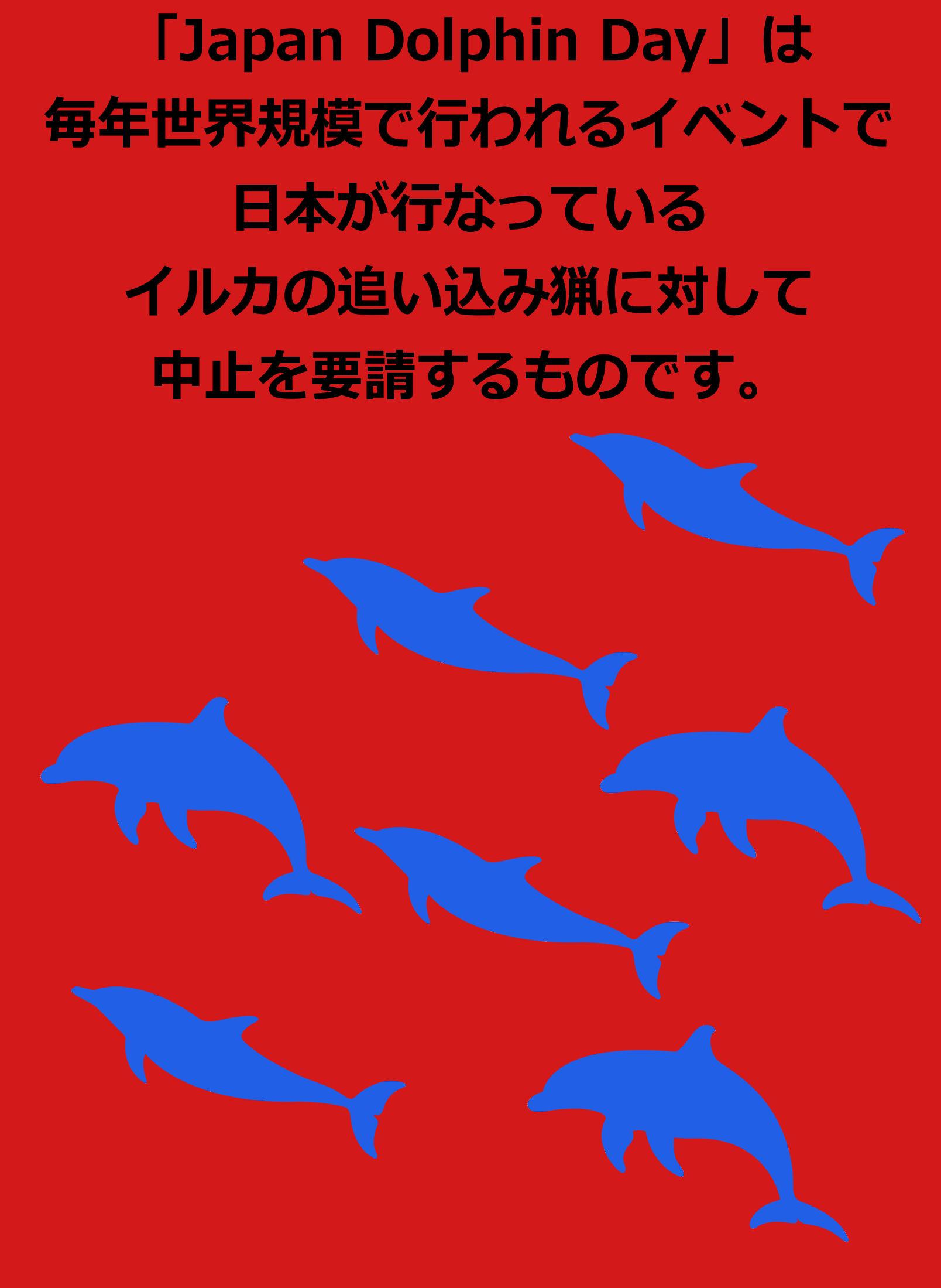 japandolphinsday3.jpg