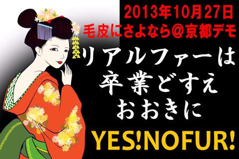 kyoto20131027_2013101300192896c.jpg