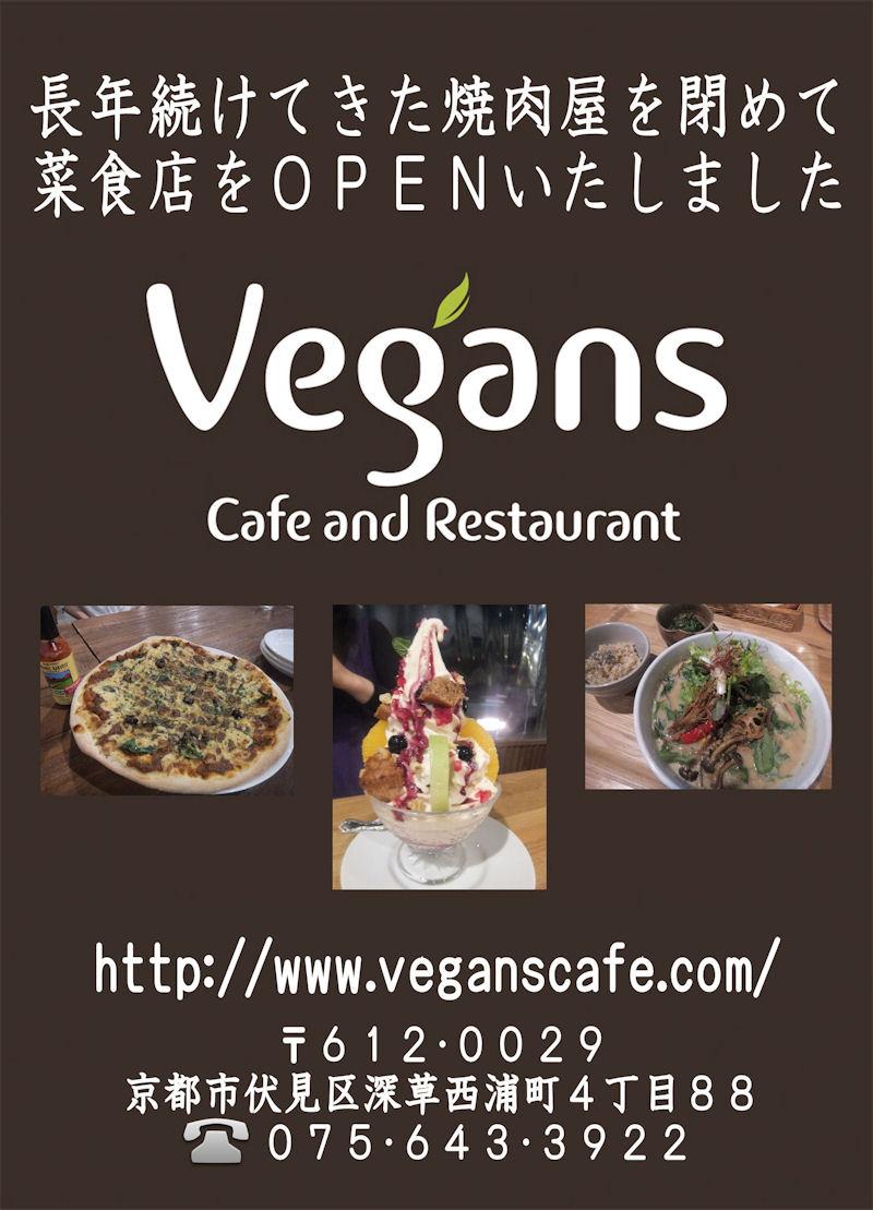 veganslogo6a_20130509212920.jpg