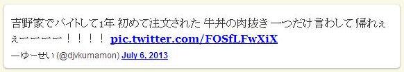 yoshinoya4.jpg
