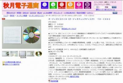 Test CD