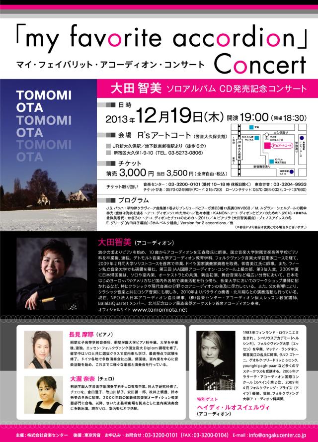 CD発売記念コンサート フライヤー