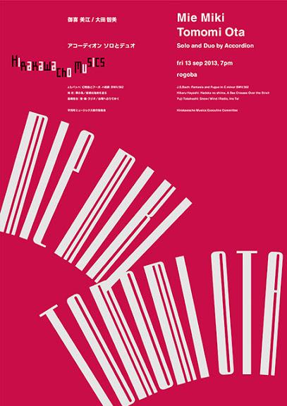 2013 rogoba poster