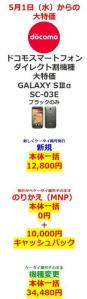 GALAXYSⅢα SC-03E 大特価|東京・渋谷店|店舗ブログ・店舗情報|カメラのキタムラ