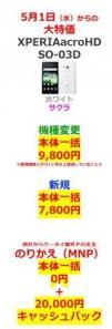 機種変更 XPERIAacroHD SO-03D 9800円|東京・渋谷店|店舗ブログ・店舗情報|カメラのキタムラ