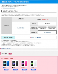 Xperia(TM) acro HD SO-03D ドコモオンラインショップ NTTドコモ