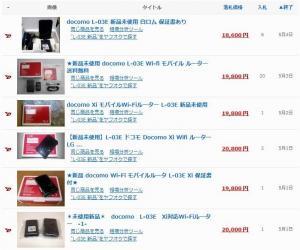 「L-03E 新品」を検索|ヤフオクなどのオークション情報が満載