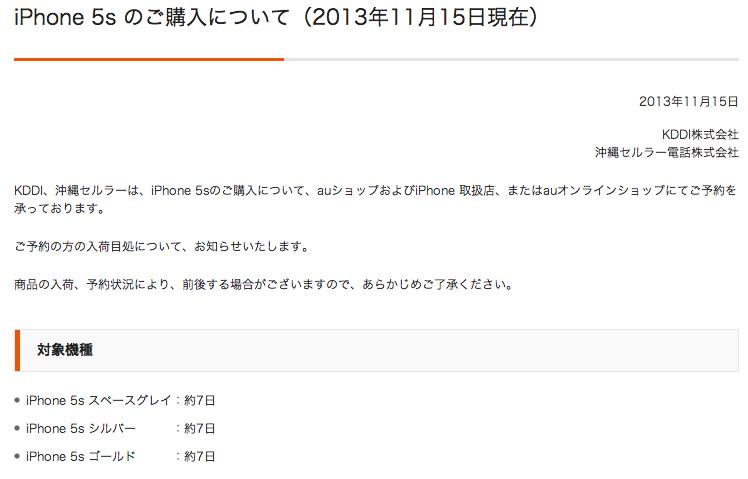 au iPhone5s_131116