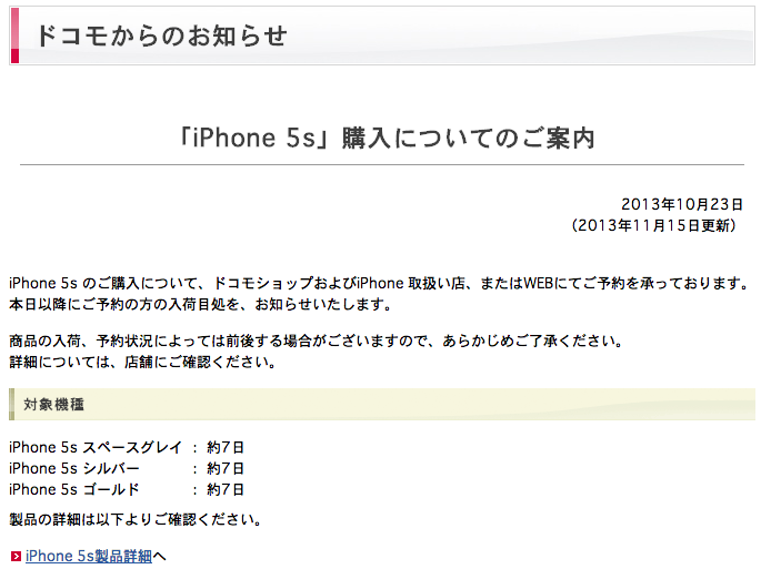 docomo iPhone5s_131116