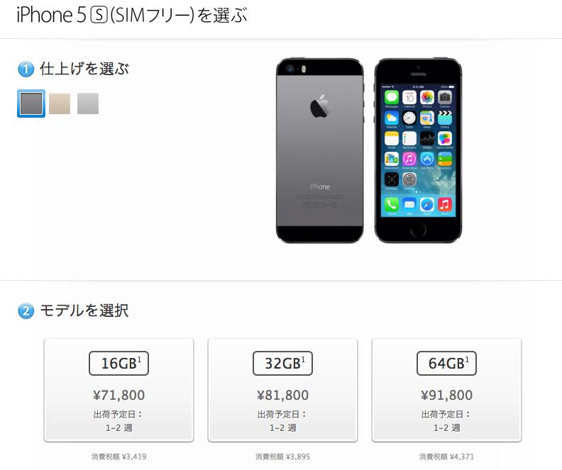 iPhone 5s - ゴールド、シルバー、スペースグレイの新しいiPhone 5sを購入する - Apple Store Japan