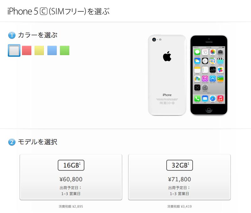 iPhone 5c - ホワイト、ピンク、イエロー、ブルー、グリーンのiPhone 5cを購入する - Apple Store Japan