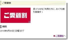 ドコモご愛顧割130528
