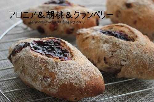 アロニア&くるみパン2