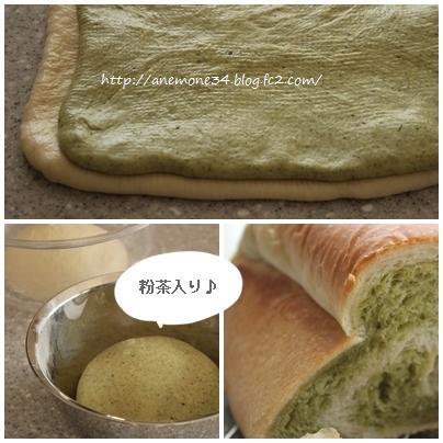 粉茶うずまきパン4