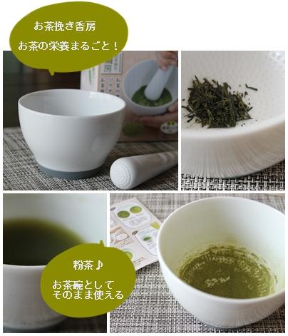 お茶挽き工房1