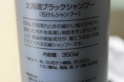 石鹸シャンプー2