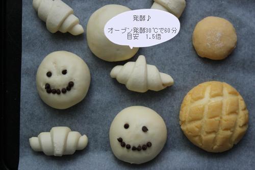 パスコおうちパン工房3