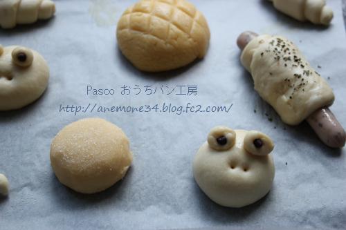 パスコかえるパン1