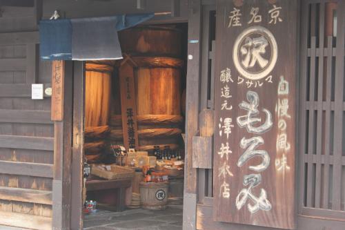 澤井醤油1