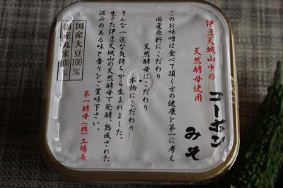 コーボン味噌4
