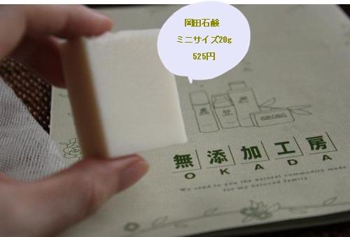 岡田オリーブ石鹸4