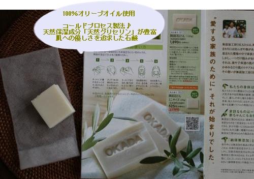 岡田オリーブ石鹸5