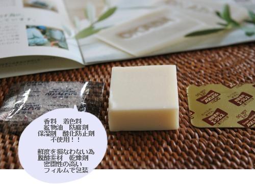 岡田オリーブ石鹸2