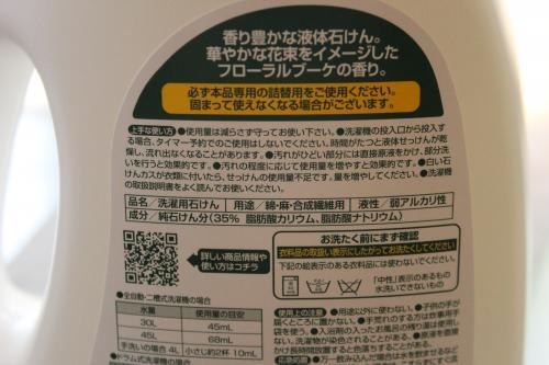 ミヨシ液体石鹸洗剤2