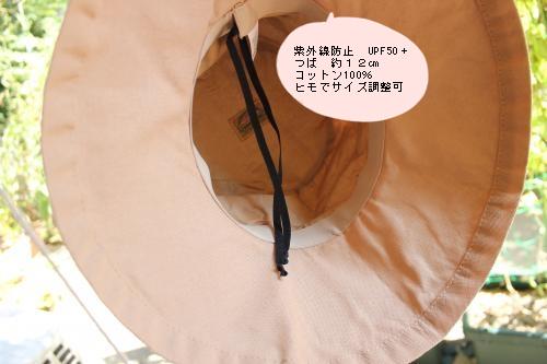 スカラUV帽子3