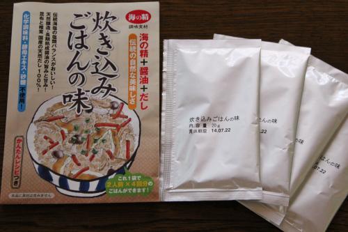 海の精炊き込みご飯の素5