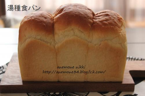 湯だね食パン1