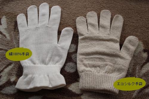 2013絹手袋1