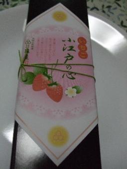 小江戸の恋2