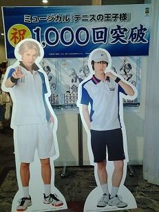 テニスの王子