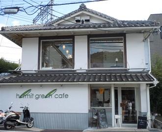 ハーミットグリーンカフェ