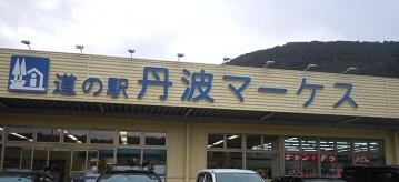 道の駅丹波マークス