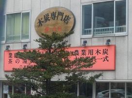 木炭専門店
