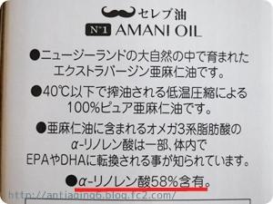 亜麻仁油の説明