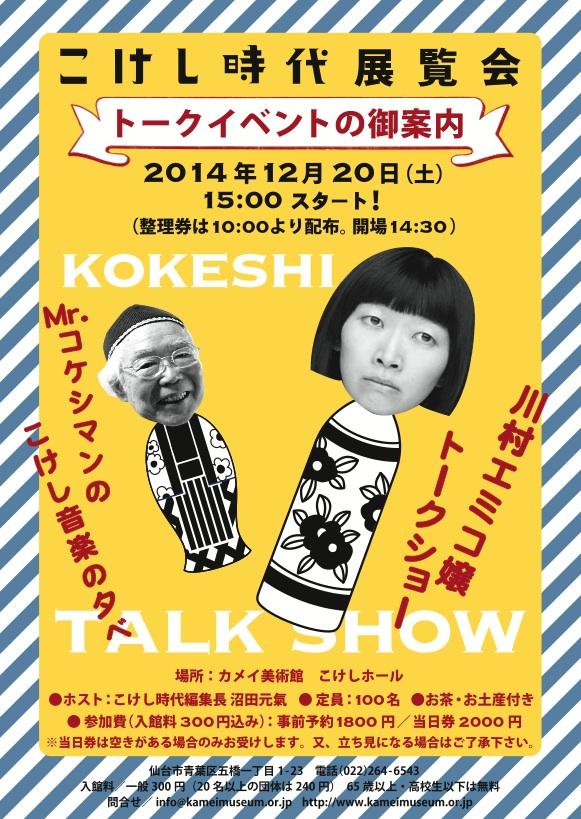 20141114.jpg
